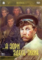 A zori zdes tikhie - Russian DVD movie cover (xs thumbnail)