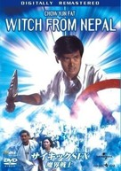 Qi yuan - Japanese Movie Cover (xs thumbnail)