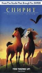 Spirit: Stallion of the Cimarron - Russian VHS movie cover (xs thumbnail)