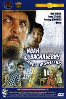 Ivan Vasilevich menyaet professiyu - Russian DVD cover (xs thumbnail)