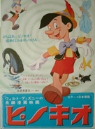 Pinocchio - Japanese Movie Poster (xs thumbnail)