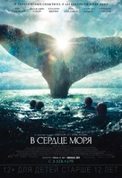 In the Heart of the Sea - Russian Movie Poster (xs thumbnail)