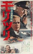 Morituri - Japanese Movie Poster (xs thumbnail)