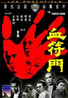 Xue fu men - Hong Kong Movie Cover (xs thumbnail)