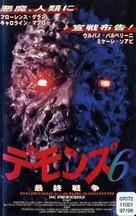 Il gatto nero - Japanese Movie Cover (xs thumbnail)