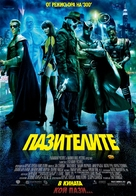 Watchmen - Bulgarian Movie Poster (xs thumbnail)