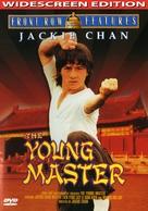 Shi di chu ma - Movie Cover (xs thumbnail)