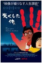 J'ai perdu mon corps - Japanese Movie Poster (xs thumbnail)