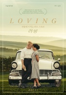 Loving - South Korean Movie Poster (xs thumbnail)