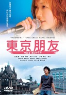 Tokyo Friends: The Movie - Taiwanese Movie Cover (xs thumbnail)