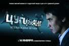 Zugzwang - Russian Movie Poster (xs thumbnail)