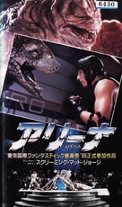 Arena - Japanese VHS cover (xs thumbnail)