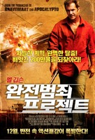Get the Gringo - South Korean Movie Poster (xs thumbnail)
