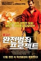 Get the Gringo - South Korean Movie Poster (xs thumbnail)