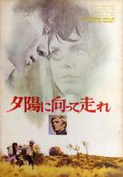 Tell Them Willie Boy Is Here - Japanese Movie Cover (xs thumbnail)
