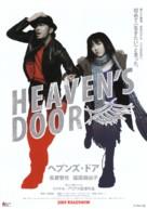 Heaven's Door - Japanese Movie Poster (xs thumbnail)