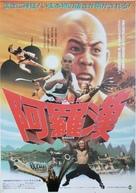 Shao Lin si - Japanese Movie Poster (xs thumbnail)