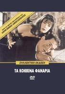 The Red Lanterns - Greek DVD cover (xs thumbnail)