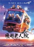Fei Yue Lao Ren Yuan - Chinese Movie Poster (xs thumbnail)
