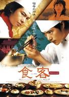 Sik-gaek - Japanese Movie Poster (xs thumbnail)