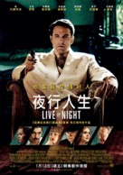 Live by Night - Taiwanese Movie Poster (xs thumbnail)