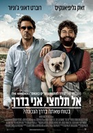 Due Date - Israeli Movie Poster (xs thumbnail)