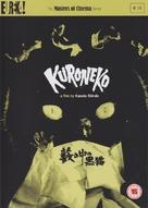 Yabu no naka no kuroneko - British Movie Cover (xs thumbnail)