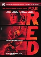 RED - Russian Movie Poster (xs thumbnail)