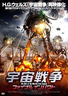 Alien Dawn - Japanese DVD cover (xs thumbnail)