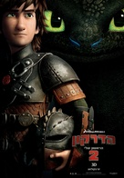 How to Train Your Dragon 2 - Israeli Movie Poster (xs thumbnail)