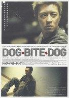 Dog Bite Dog - Japanese Movie Poster (xs thumbnail)