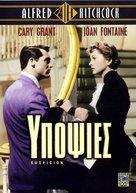 Suspicion - Greek DVD cover (xs thumbnail)