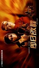 Chi ri qi cheng - Hong Kong Movie Poster (xs thumbnail)