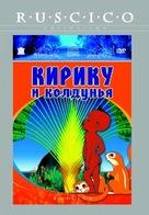 Kirikou et la sorcière - Russian Movie Cover (xs thumbnail)