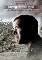 Saving Private Ryan - Movie Cover (xs thumbnail)