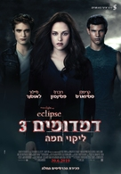 The Twilight Saga: Eclipse - Israeli Movie Poster (xs thumbnail)