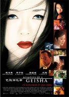 Memoirs of a Geisha - Advance poster (xs thumbnail)