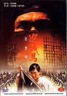 Xun cheng ma - South Korean Movie Cover (xs thumbnail)