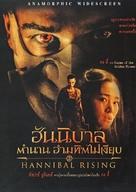 Hannibal Rising - Thai DVD movie cover (xs thumbnail)