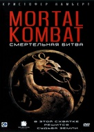 Mortal Kombat - Russian Movie Cover (xs thumbnail)