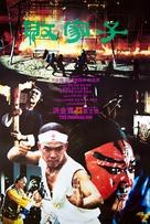 Bai ga jai - Hong Kong Movie Poster (xs thumbnail)