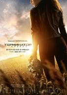 Terminator Genisys - Russian Movie Poster (xs thumbnail)