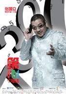 Di liu ling yi ge dian hua - Chinese poster (xs thumbnail)