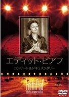 La môme - Japanese Movie Cover (xs thumbnail)