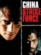 Leui ting jin ging - Movie Cover (xs thumbnail)