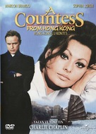 A Countess from Hong Kong - Turkish Movie Cover (xs thumbnail)