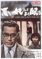 Warui yatsu hodo yoku nemuru - Japanese Movie Poster (xs thumbnail)