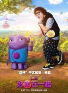 Home - Taiwanese Movie Poster (xs thumbnail)