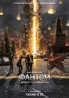 The Darkest Hour - Russian Movie Poster (xs thumbnail)