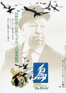 The Birds - Japanese Re-release movie poster (xs thumbnail)
